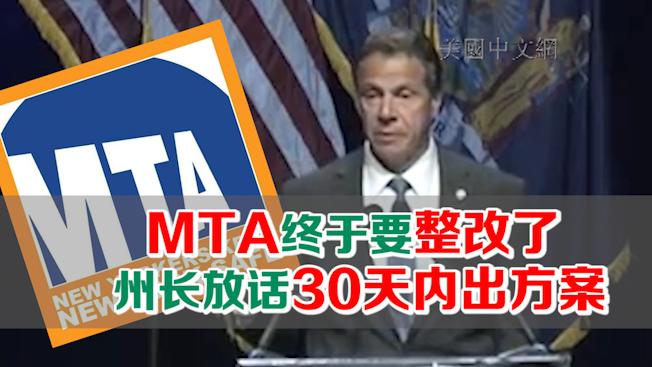 MTA终于要整改了 州长放话30天内出方案