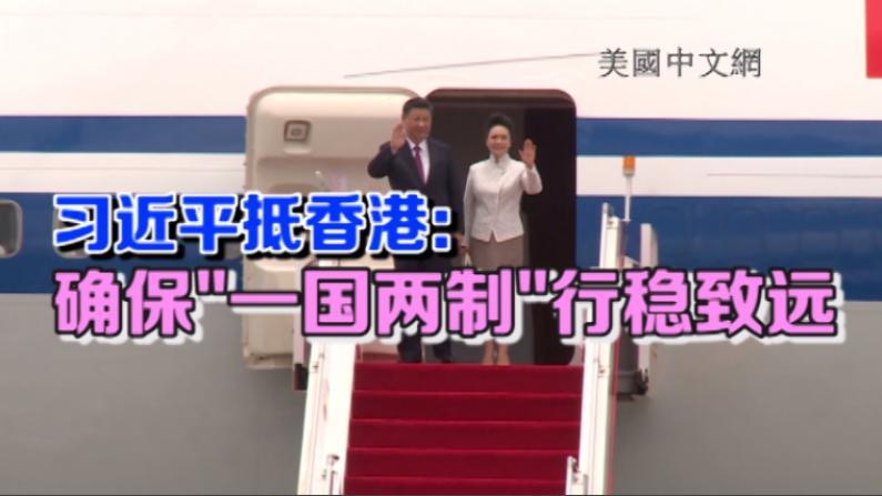 """习近平抵香港:确保""""一国两制""""行稳致远"""