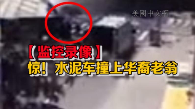 【监控录像】惊!水泥车撞上华裔老翁