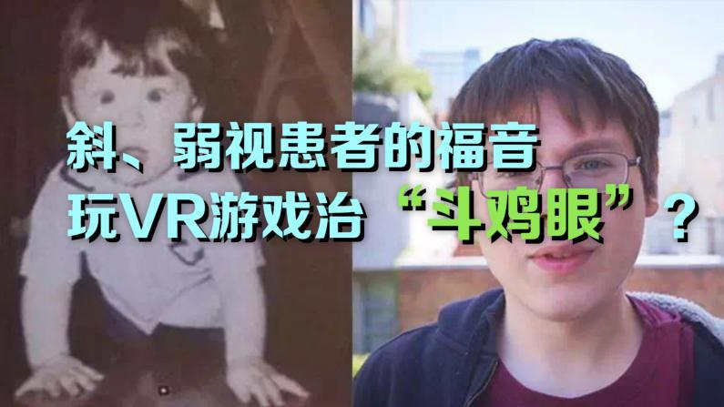 """斜、弱视患者的福音 玩VR游戏能治疗""""斗鸡眼""""?"""