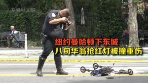 纽约曼哈顿下东城八旬华翁抢红灯被撞重伤