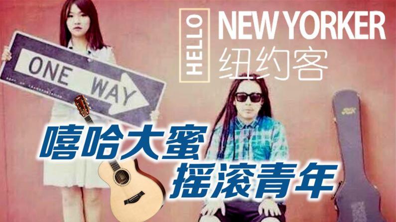 HELLO纽约客:嘻哈大蜜与摇滚青年的不二青春