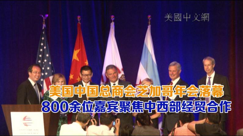 美国中国总商会芝加哥年会落幕 800余位嘉宾聚焦中西部经贸合作
