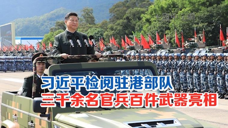 习近平检阅驻港部队 三千余名官兵百件武器亮相