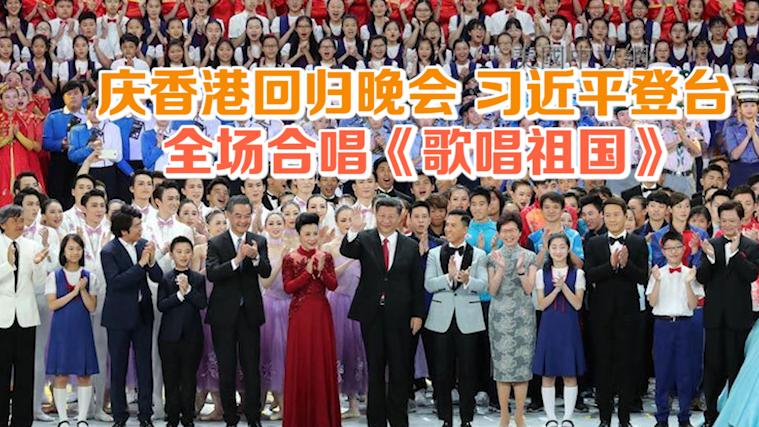 庆香港回归晚会 习近平登台 全场合唱《歌唱祖国》