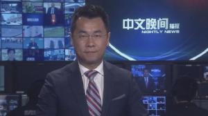 2017年06月30日中文晚间播报