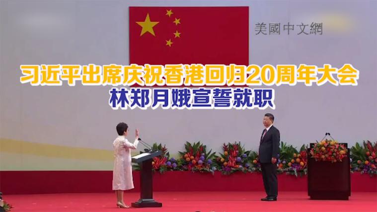 习近平出席庆祝香港回归20周年大会 林郑月娥宣誓就职