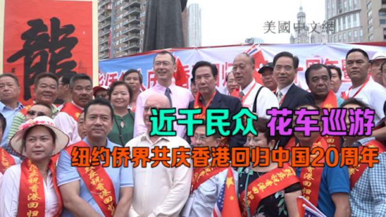 近千民众 花车巡游 纽约侨界共庆香港回归中国20周年