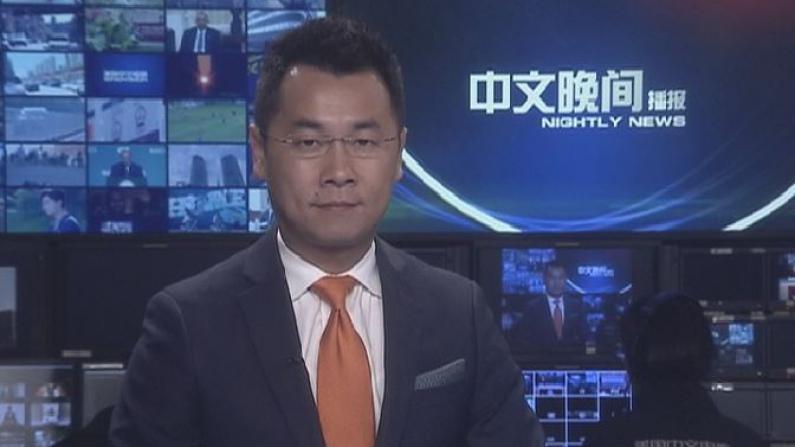 2017年07月01日中文晚间播报