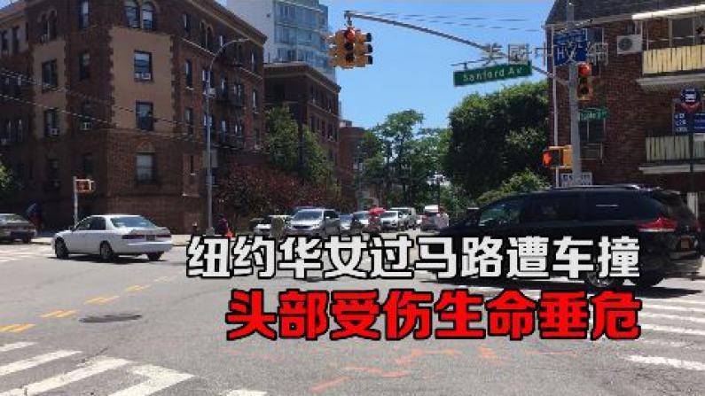 纽约华女过马路遭车撞  头部受伤生命垂危