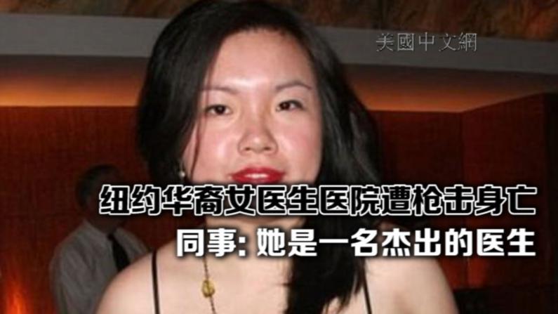 纽约华裔女医生医院遭枪击身亡  同事:她是一名杰出的医生