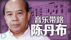 陈丹布:现代音乐一带一路