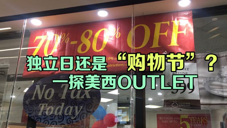 """独立日还是""""购物节""""? 亲临湾区Outlet购物潮"""