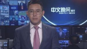 2017年07月04日中文晚间播报