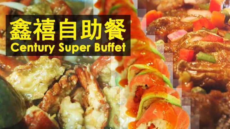 实惠又美味的海鲜自助餐在哪里?