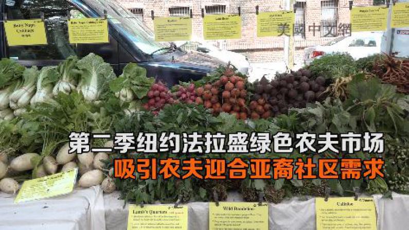 第二季纽约法拉盛绿色农夫市场  吸引农夫迎合亚裔社区需求