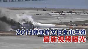 2013韩亚航空旧金山空难  最新视频曝光