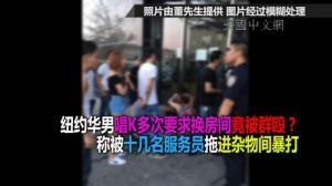 纽约华男KTV频换房间 遭十几名服务员暴打