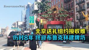 历时8年纽约布鲁克林中华牌坊9月动工 华社捐款支持