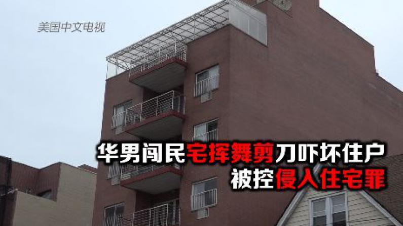华男闯民宅挥舞剪刀吓坏住户 被控侵入住宅罪