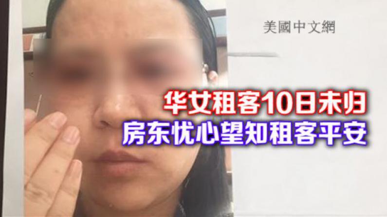 华女租客10日未归 房东忧心望知租客平安