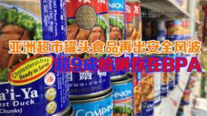 亚洲超市罐头食品超9成含BPA? 专家:完全是炒作!