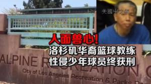 洛杉矶华裔篮球教练性侵少年队员案量刑 10年间受害者无人敢言