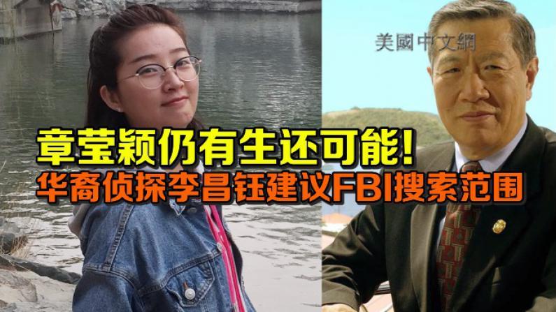 章莹颖仍有生还可能!华裔侦探李昌钰建议FBI搜索范围