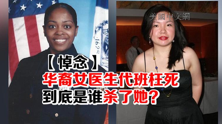 【悼念】华裔女医生代班枉死  到底是谁杀了她?