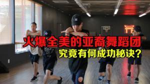 火爆全美的亚裔舞蹈团 究竟有何成功秘诀?
