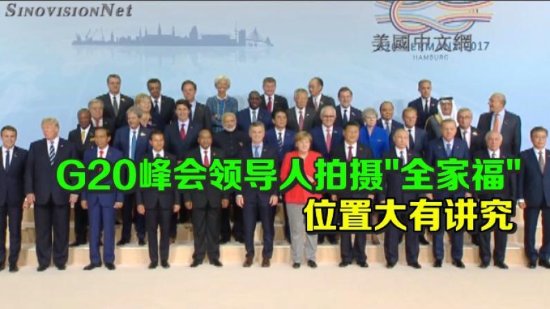 "【G20时刻】与会领导人拍摄""全家福""  位置大有讲究"