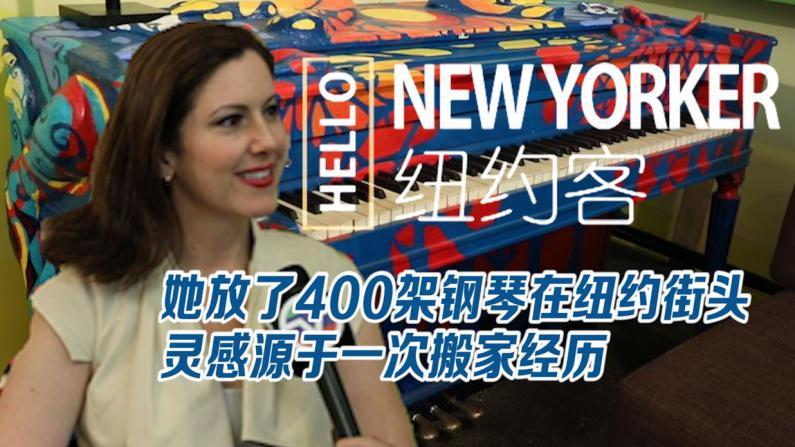 HELLO纽约客:她放了400架钢琴在纽约街头 灵感源于一次搬家经历