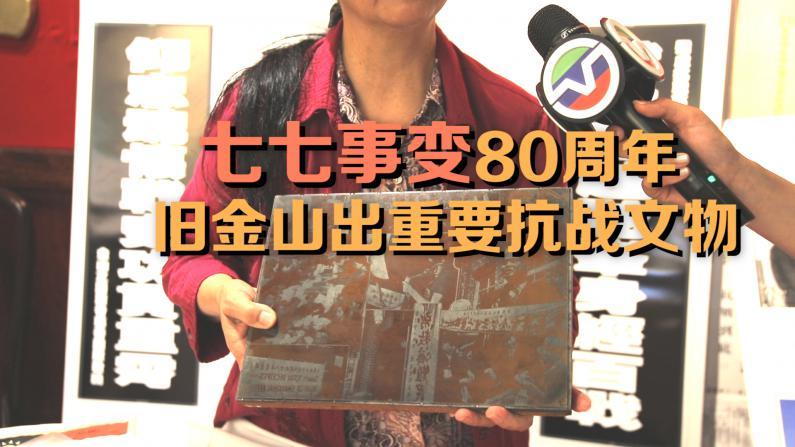 七七事变80周年纪念日之际  旧金山华侨发现重要抗战文物