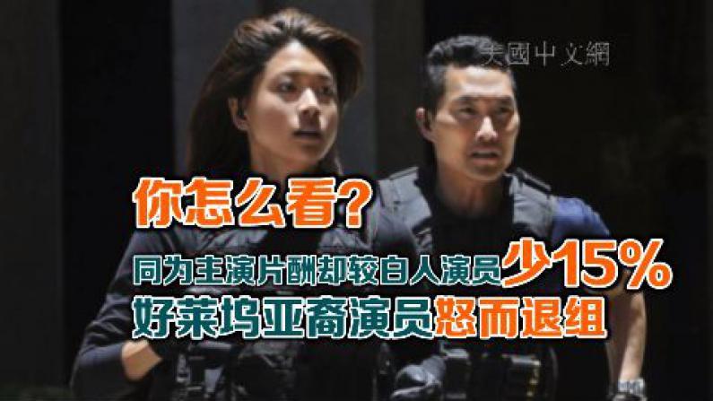 同为主演片酬却较白人演员少15% 好莱坞亚裔演员怒而退组你怎么看?
