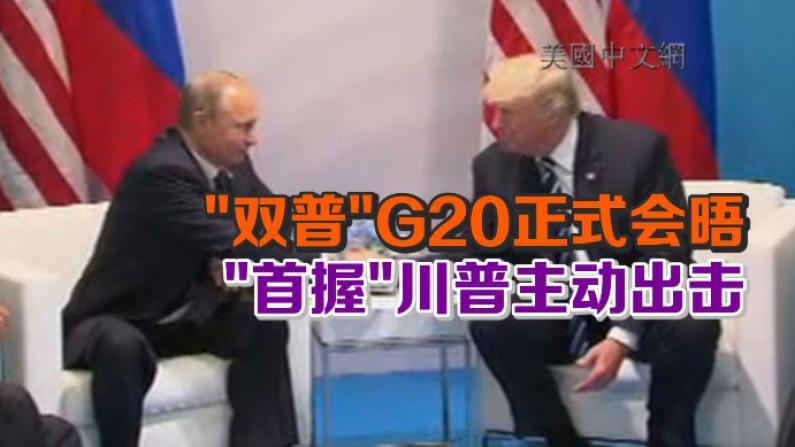 """【G20时刻】""""双普""""会晤双方均满意 首次握手由川普主动"""