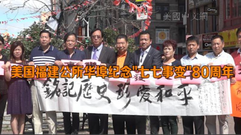 """美国福建公所华埠纪念""""七七事变""""80周年"""