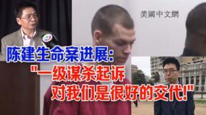 陈建生侄子:一级谋杀起诉对我们是很好的交代