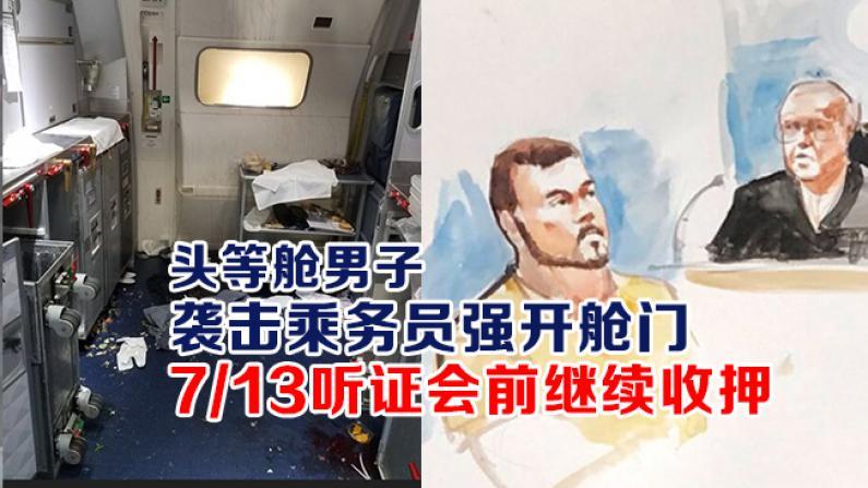 """头等舱男子 袭击乘务员强开舱门  只因""""需要空气"""""""