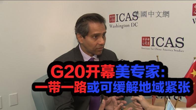 G20开幕美专家 一带一路或可缓解地域紧张