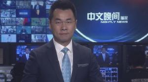 2017年07月07日中文晚间播报