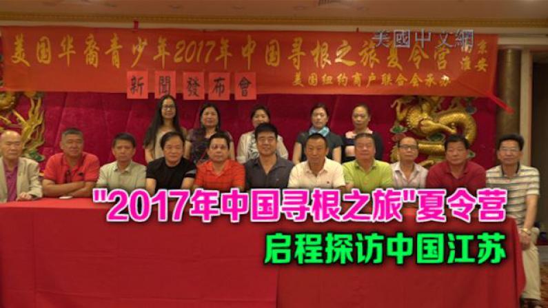 """""""2017年中国寻根之旅""""夏令营即将启程探访中国江苏"""