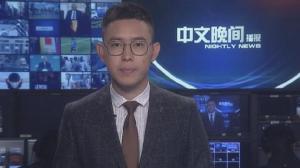 2017年07月08日中文晚间播报