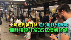 逾七成受访者批纽约地铁常延误  斯静格吁发35亿债券修缮