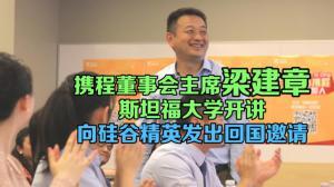 携程董事会主席梁建章斯坦福大学开讲 向硅谷精英发出回国邀请