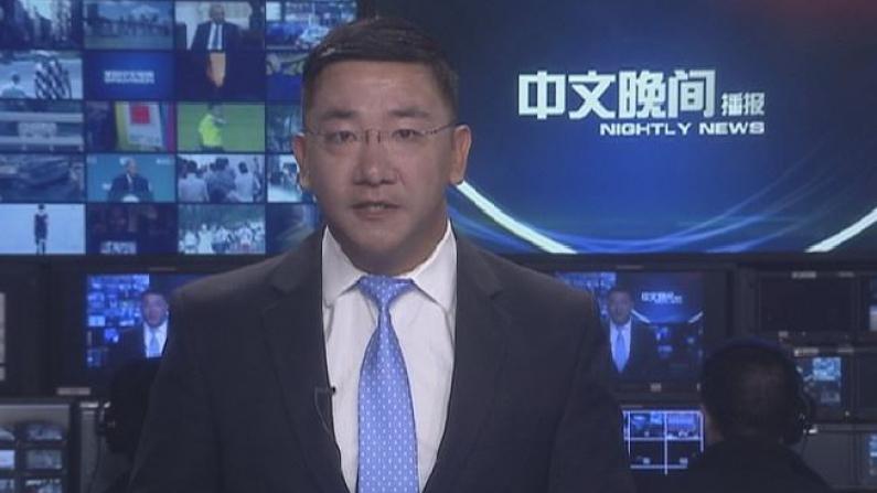 2017年07月09日中文晚间播报