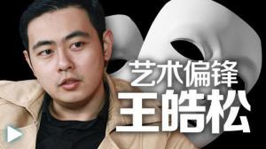 王皓松:执导艺术的偏锋