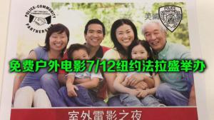 免费户外电影7/12纽约法拉盛举办