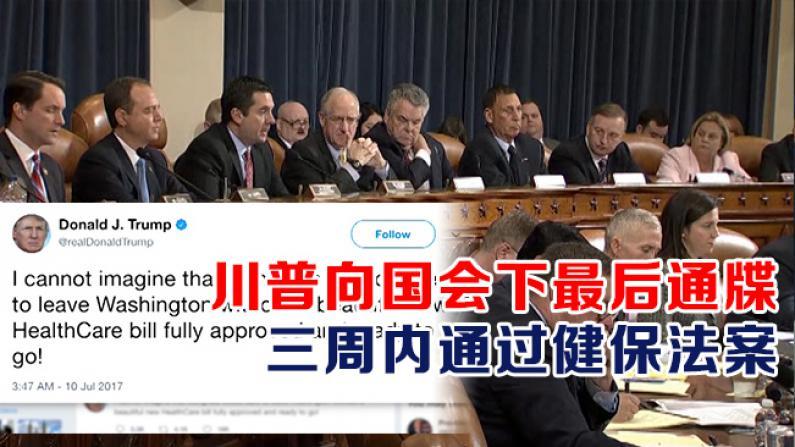 川普向国会下最后通牒 三周内通过健保法案
