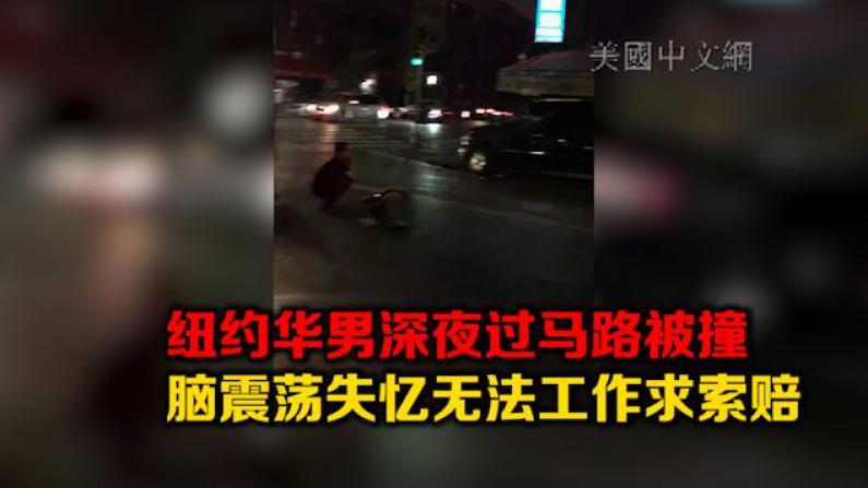 华裔优步司机步行被撞脑震荡求索赔 律师:需参考同样工龄收入平均数