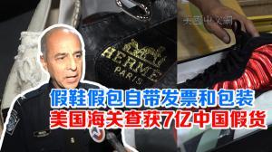 假鞋假包自带发票和包装 美国海关查获7亿中国假货